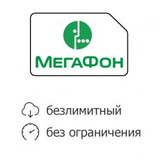 Сим-карта Мегафон для интернета