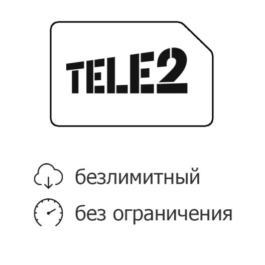Сим-карта Теле2 для интернета