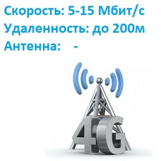Комплект интернета скорость до 15Мбит/с 200м