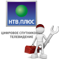 Установка НТВ Плюс