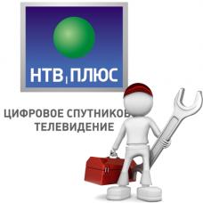 Настройка НТВ Плюс